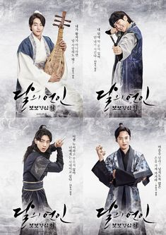 Nam Joo-hyuk, Baekhyun, Ji Soo and Yoon Sun-woo are becoming the Imperial Corp in 'Scarlet Heart: Ryeo'. Stills of the characters' motion posters were released on the Lee Joon, Joon Gi, Korean Drama Movies, Korean Actors, Korean Dramas, Moon Lovers Quotes, Scarlet Heart Ryeo, Nam Joo Hyuk Scarlet Heart, Kang Haneul