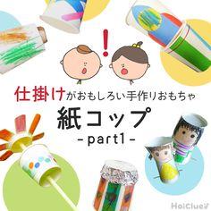 紙コップで作る!仕掛けがおもしろい手作りおもちゃ&製作遊び10選