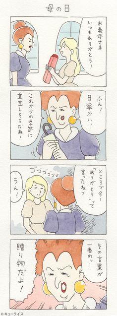 お前のせいで心がぽかぽかだよ❗ Funny Images, Funny Pictures, Katsuhiro Otomo, Funny Messages, Hiragana, Fashion Sketches, Cinderella, Kawaii, Lol