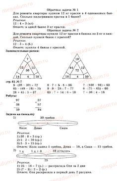 Ответы на странице 37 - Математика 3 класс Моро