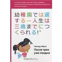 OZON.ru - Книги | После трех уже поздно | Масару Ибука | Kindergarten is Too Late! | Купить книги: интернет-магазин / ISBN 978-5-91671-058-8