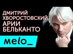 ДМИТРИЙ ХВОРОСТОВСКИЙ - Оперные Арии / DMITRIY KHVOROSTOVSKIY - Arias from operas (Альбом 2007) - YouTube