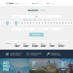 Liked on Pinterest: Flighthunter Pinterest Digital Design
