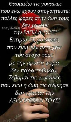 Greek Quotes, True Words, Kids And Parenting, Life Lessons, Anatomy, Wish, Qoutes, Love You, Inspirational Quotes