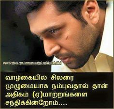 True words Tamil Love Quotes, Sad Love Quotes, Girl Quotes, Sad Love Stories, Love Story, Unique Quotes, Inspirational Quotes, Love Failure Quotes, Love Sms