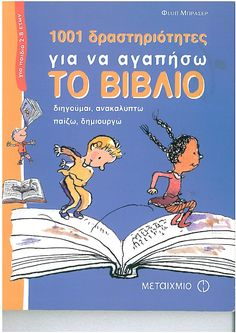 1001 ΔΡΑΣΕΙΣ ΓΙΑ ΝΑ ΑΓΑΠΗΣΩ ΤΟ ΒΙΒΛΙΟ  για γονεις και εκπαιδευτικους