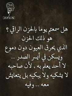 الحزن الراقي ...