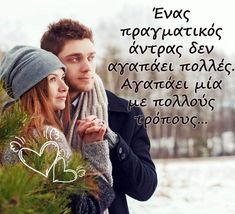 Godly Relationship, Relationships, Greek Quotes, Funny Pictures, Funny Quotes, Posters, Messages, Sayings, Couple Photos