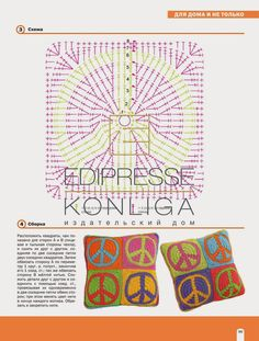 Crochet Diagram, Crochet Motif, Crochet Stitches, Crochet Patterns, Diy Crochet Granny Square, Crochet Squares, Paz Hippie, Hippie Crochet, Crochet Home Decor