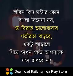 Bangla Quotes, Meaningful Quotes, Famous Quotes, Wisdom Quotes, Motivation, Famous Qoutes, Deep Quotes, Brainy Quotes, Inspiration