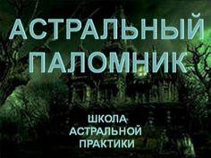 О встречах в Астрале у Останкинской телебашни - видео-FAQ по астралу и В...