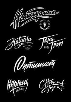 logo / lettering logos by Ivan Zhinzhin