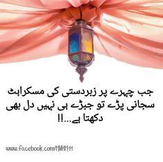 Urdu Quotes, Poetry Quotes, Urdu Poetry, Wisdom Quotes, Quotations, Life Quotes, Qoutes, Myself Status, Sayings