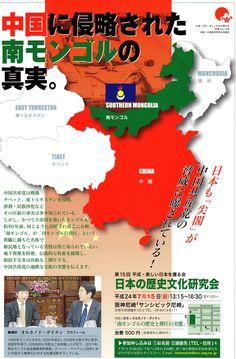 Mongolia, Tibet, China, History, Alternative, Historia, Porcelain