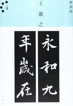 王羲之 蘭亭叙 (拡大法書選集) 王 羲之, http://www.amazon.co.jp/dp/4544016584/ref=cm_sw_r_pi_dp_CoaXtb0F5030Z