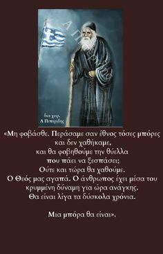 Orthodox Christianity, Christian Faith, Facebook Sign Up, Animals And Pets, Wise Words, Greece, Spirituality, God, Quotes