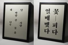 바람체 Korean Typography