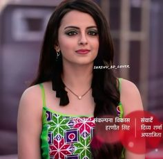 Indian Tv Actress, Indian Actresses, Beautiful Bride, Beautiful Women, Shrenu Parikh, Beauty Women, Fine Women, Stunning Women