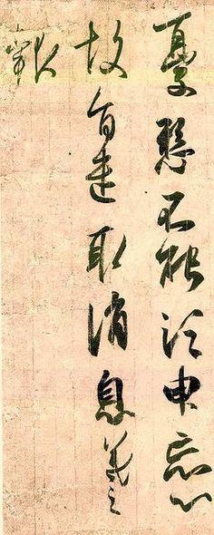 晋-王羲之-忧悬帖 by China Online Museum - Chinese Art Galleries, via Flickr