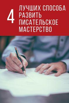 Людям, которые связаны с работой в творческой сфере, постоянно нужно совершенствовать свои навыки. Ошибочно предполагать, что в писательстве важную роль играет талант. Своей писательской славе Пушкин, Толстой, Чехов, Достоевский обязаны не таланту, а колоссальному труду, который они приложили для совершенствования своих навыков.