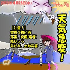 きょう(15日)の天気は「天気急変も」。晴れ間があっても油断大敵!昼前から時おりにわか雨がありそう。風が強めで、落雷や突風、ひょうにも要注意!日中の最高気温はきのうと大体同じで、長野や須坂、千曲、小布施の市街地で14度くらい。