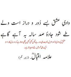 Allama Iqbal... ♥ Nice Poetry, Rumi Poetry, Beautiful Poetry, Love Poetry Urdu, Iqbal Quotes, Sufi Quotes, Poem Quotes, Romantic Dialogues, John Elia Poetry