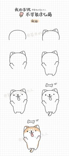 Ideas For Dogs Drawing Kawaii Cute Easy Drawings, Cute Kawaii Drawings, Cute Animal Drawings, Drawing Animals, Kawaii Art, Gato Doodle, Doodle Drawings, Drawing Sketches, Doodle Tattoo