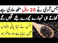 Men Health Tips, Health And Fitness Articles, Good Health Tips, Health And Beauty Tips, Raisins Benefits, King And Queen Pictures, English Learning Books, Black Magic For Love, Workout Guide