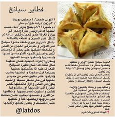 فطاير السبانخ Lunch Recipes, Dessert Recipes, Cooking Recipes, Easy Meal Prep, Easy Meals, Libyan Food, Arabian Food, Tasty, Yummy Food