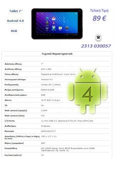 ΠΡΟΣΦΟΡΑ ΗΜΕΡΑΣ Android, Map, Location Map, Maps