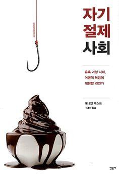 334-ㅇ246ㅈ유혹 과잉 시대, 어떻게 욕망에 대항할 것인가 Graphic Design, Typo, Book Covers, Books, Editorial, Movie Posters, Asian, Libros, Film Poster