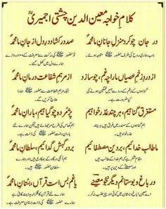 Iqbal Poetry, Sufi Poetry, Love Poetry Urdu, My Poetry, Best Islamic Quotes, Islamic Inspirational Quotes, Religious Quotes, Sufi Quotes, Urdu Quotes