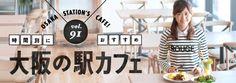 時間別におすすめ 大阪の駅カフェ