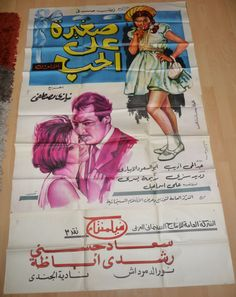 Too Young For Love, 1966 Egypt Movie, Egyptian Movies, Movie Posters, Fictional Characters, Art, Art Background, Film Poster, Kunst, Performing Arts
