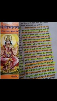 Chaitra Navratri, Navratri Special, Believe In God Quotes, Quotes About God, Ram Navmi, Book Of Changes, Healing Codes, Gita Quotes, Bollywood Actors