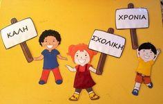 ΚΑΛΗ ΣΧΟΛΙΚΗ ΧΡΟΝΙΑ :: kidsactivities.gr