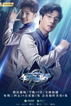 The King's Avatar poster, t-shirt, mouse pad Yang Yang, Chinese Tv Shows, Avatar Poster, The Kings Avatar, Avatar Movie, The Prince Of Tennis, Drama Fever, Martial Arts Movies, Dave Matthews Band