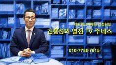 [네트워크마케팅 컨설턴트 김충성의 열정 TV ] 열정TV 주네스 글로벌 소개