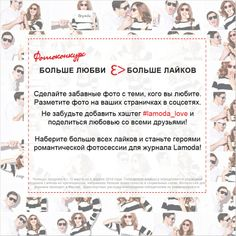 Lamoda.ru - 3 года любви! Следите за новостями акции тут https://vk.com/lamodaru?w=wall-24190570_26945