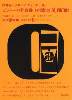 """第38回デザインギャラリー1953「ピントーリ作品集」展 ( No. 38 Design Gallery 1953 """"Pintori"""" Exhibition ) Direct Mail, Design Gallery 1953 Matsuya Ginza, Organization: Japan Design Committee, Curator & Designer: Yusaku Kamekura, July 21 - August 16, 1967"""