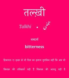 Fabulous  urdu Urdu Words With Meaning, Urdu Love Words, Hindi Words, Arabic Words, English Vocabulary Words, English Words, Rare Words, Powerful Words, Urdu Quotes