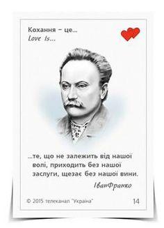 Кохання це Teaching, Words, Movie Posters, Ukraine, Amor, Popcorn Posters, Learning, Film Posters, Posters