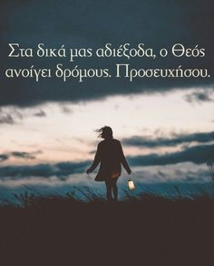 Greek Quotes, Be A Better Person, Life Advice, Mothers Love, Jesus Christ, Picture Video, Christianity, Spirituality, Inspirational Quotes