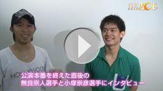 THE ICE 2014 - フジテレビ|本番公演を終えた直後の無良崇人選手と小塚崇彦選手にインタビュー