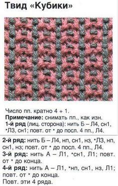 двухцветные узоры | Записи с меткой двухцветные узоры | Дневник SALTY_SPARKS : LiveInternet - Российский Сервис Онлайн-Дневников Two Color Knitting Patterns, Easy Knitting Patterns, Crochet Stitches Patterns, Knitting Charts, Knitting Stitches, Knitting Designs, Knitting Needles, Stitch Patterns, Beginner Knitting Projects