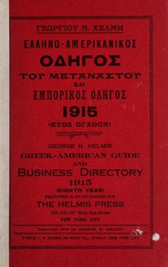 United States and Canada Greek business directory 1915