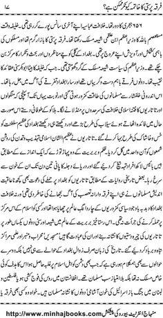 taleem essay urdu taleem ki ahmiyat urdu essay mazmoon urdu speech  complete book firqa prasti ka khatma kiunkr mumkin hai written by