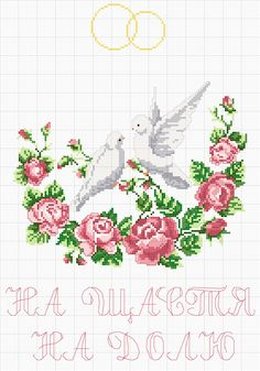 coussin de mariage avec colombes roses