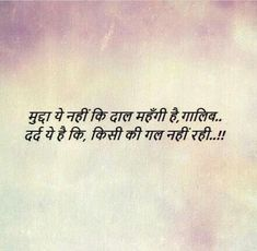 Hahaha very true Hindi Quotes Images, Shyari Quotes, Hindi Words, Sufi Quotes, Hindi Quotes On Life, Epic Quotes, Words Quotes, Qoutes, Poetry Hindi