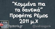 """""""Κομμένα πια τα δανεικά"""" - Ο τοίχος είχε τη δική του υστερία – Caption: @andreasgamk Κι άλλο κι άλλο: Ο τροχός πρέπει μάλλον… Ξέρει κανείς που… Πάω παραλία να… Έχω δοκιμάσει τα πάντα 500 ευρώ μου ζητούσε ο μηχανικός για να φτιάξει το θόρυβο Τι βασικό μισθό έχετε στην Ελλάδα; -Κοπελιά ζαχαροπλάστης είναι ο πατέρας σου; -Mάνα αύριο θα... #andreasgamk"""